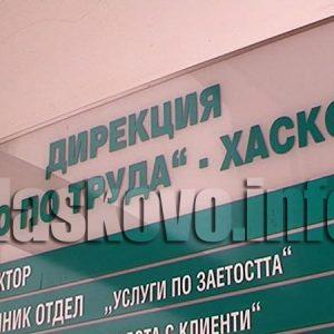1 от 20 без работа в Хасково, в Маджарово – всеки пети