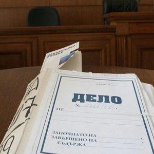35 на съд за месец в Хасково, двама за закани за убийство