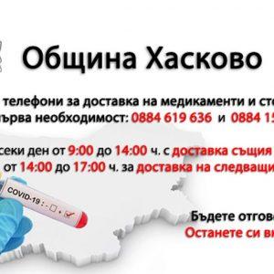 Всички общини в Хасковска област с помощ за хората в нужда