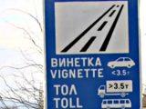 Знакът за винетка на пътен възел
