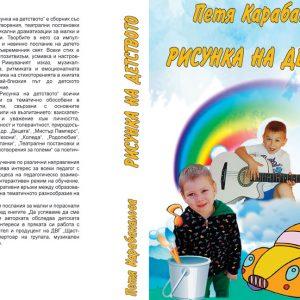 """Петя Карабакалова издаде третата си книга """"Рисунка на детството"""""""