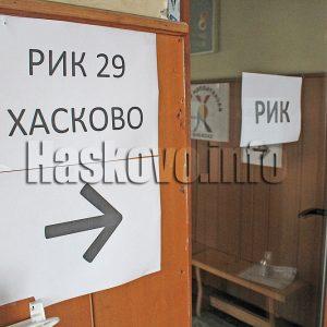 Шест партийни листи регистрира РИК – Хасково