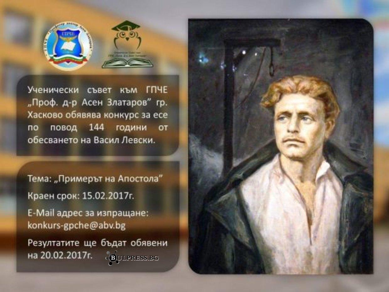 Ученици от Езиковата обявиха литературен конкурс за Левски