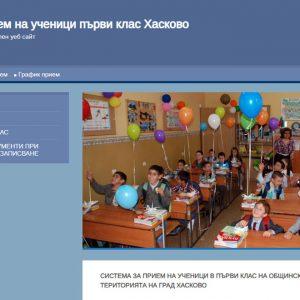 790 са местата за първокласници в Хасково, заявленията от сряда