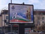 Община Кърджали кани гражданите на тържествено честване на Трети март