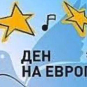Хасковски ученици с онлайн послания за Деня на Европа – ВИДЕО